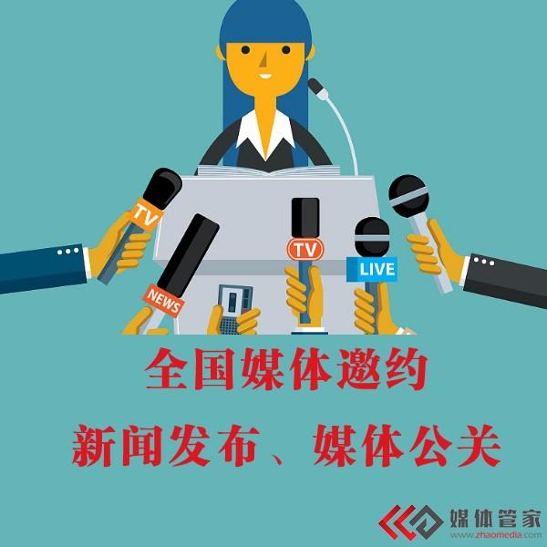 广告发布杭州电视媒体记者邀请厂家直销 正宗上海媒体管家分公司诚信经营