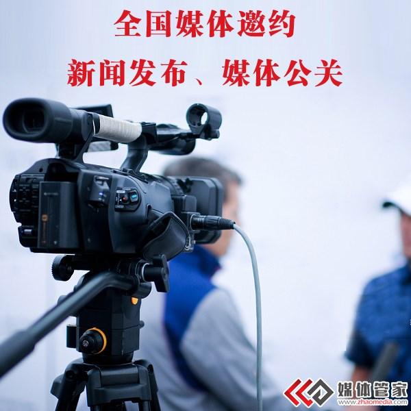 重庆网络媒体邀请/青岛媒体发布会邀约记者/上海软闻网络科技有限公司