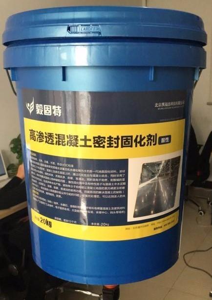 密封固化剂地坪/晶面地面保护剂/北京凯福鑫科技有限公司