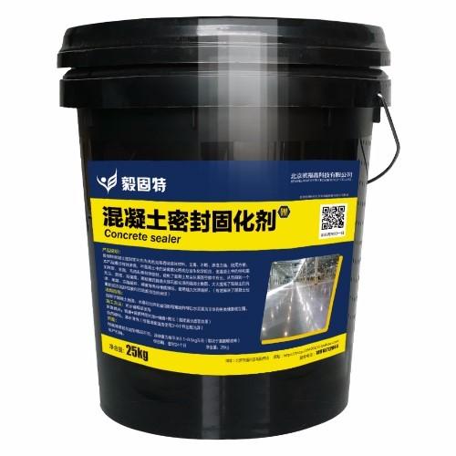 车间混凝土密封固化剂 市政透水地坪特点 北京凯福鑫科技有限公司