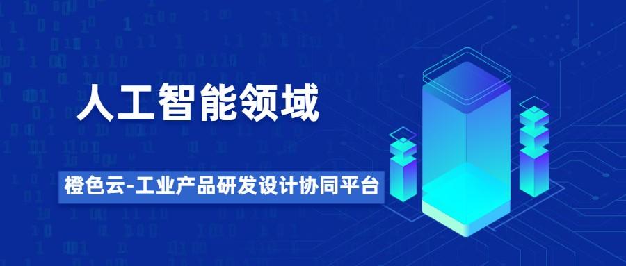 物流仓储_我国库存设备及工业用品-北京橙色云科技有限公司