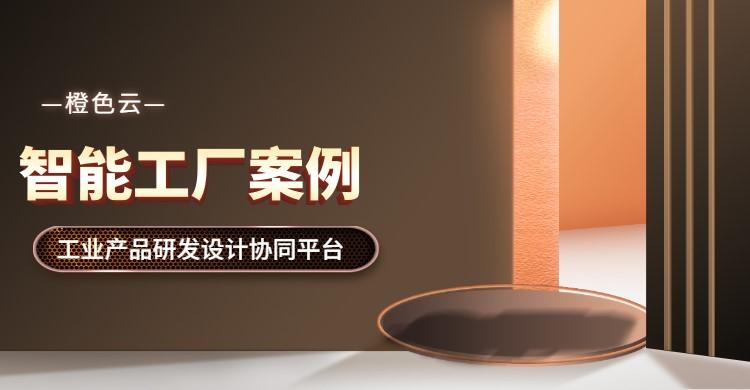 深圳工业产品研发_智能库存电子元器件、材料供应-北京橙色云科技有限公司