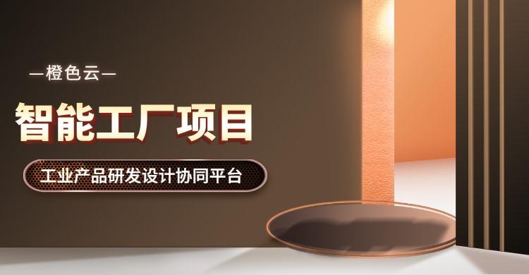 专业非标自动化需求_专业机械及行业设备公司-北京橙色云科技有限公司