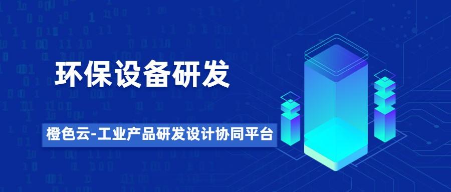 我国工业设计平台_其它设计服务相关-北京橙色云科技有限公司