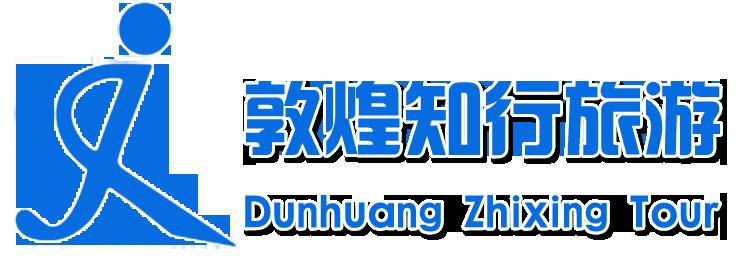 西宁禅修休学旅游-西宁企业拓展徒步-敦煌知行国际旅行社有限公司