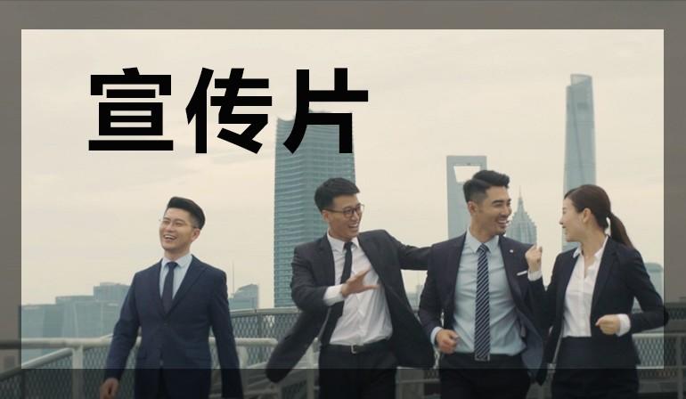 公司宣传片拍摄_360集讯