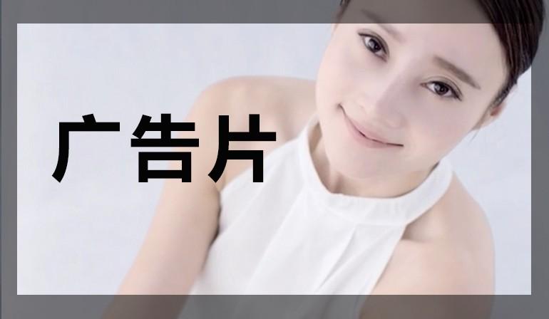 上海广告片策划_16商机网