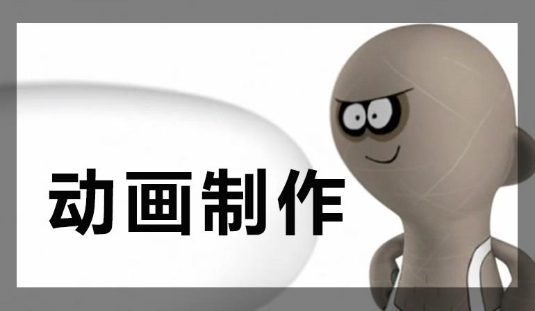 上海MG动画价格_16商机网