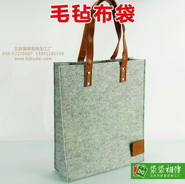 毛毡布袋加工/定做棉布袋厂家/北京市衣印佳服装服饰有限公司