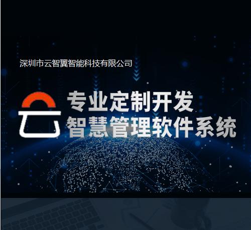 平台软件_商机天下网