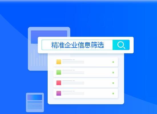 广州企业数据软件_行业专用软件-广州速联信息技术有限公司