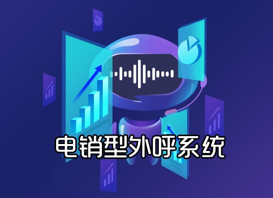 正宗AI电销机器人多少钱_机器人相关-广州速联信息技术有限公司