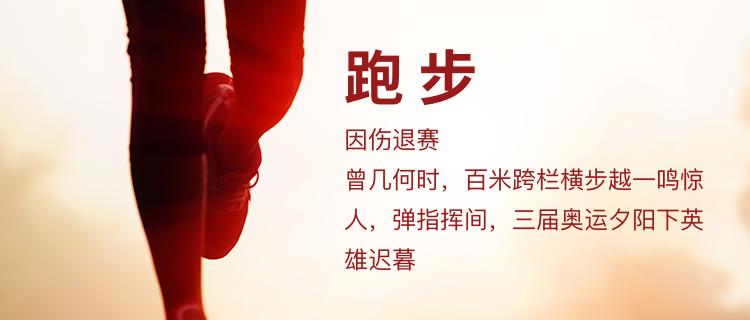 我们推荐比赛跑步保险去哪里买_跑步运动意外保险相关