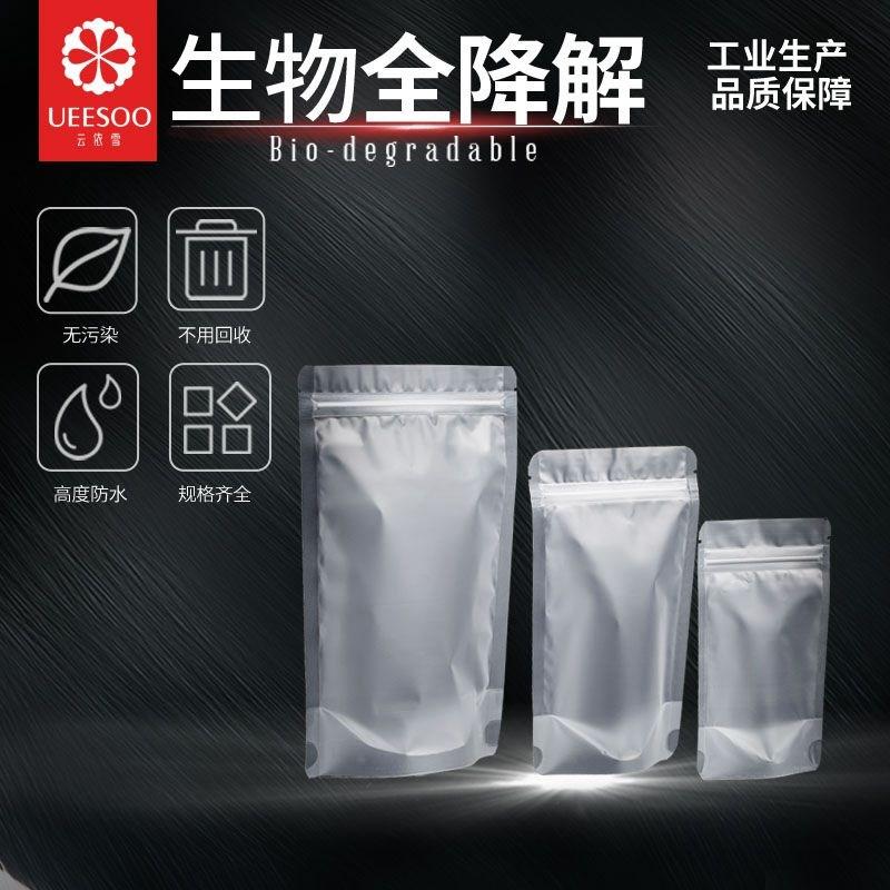 温州PLA生物全降解自粘袋厂家_临沂网上批发城