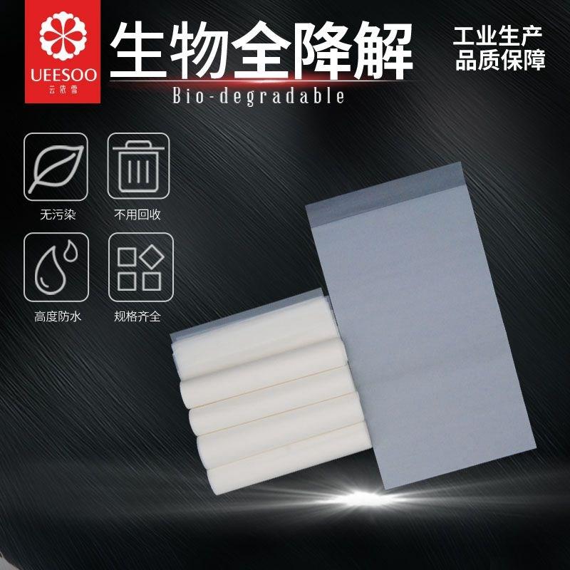 专业PLA生物全降解平口袋公司_上海可堆肥塑料环保材料供应商_温州宝信科技有限公司上海分公司