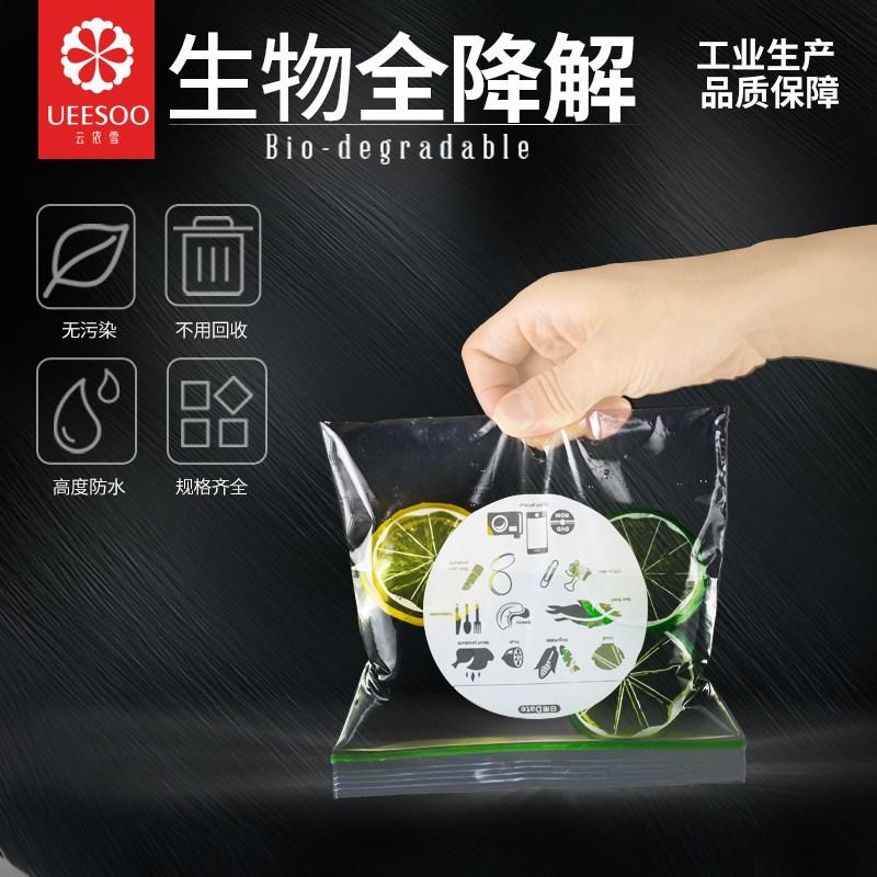 知名PLA生物全降解塑料袋供应商-专业PLA生物可降解无纺布袋供应商-温州宝信科技有限公司上海分公司