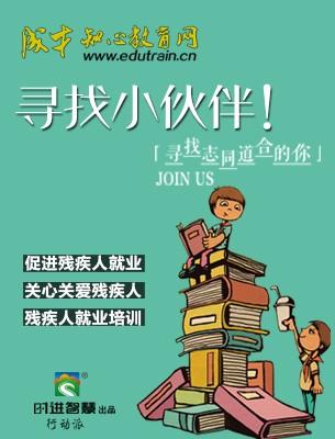残疾人就业 长沙残疾人 湖南成才职业培训学校