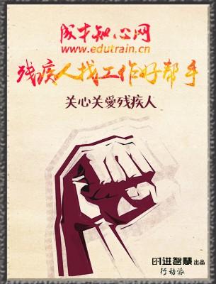 中国残疾人再就业办法 中国残疾人培训 湖南成才职业培训学校