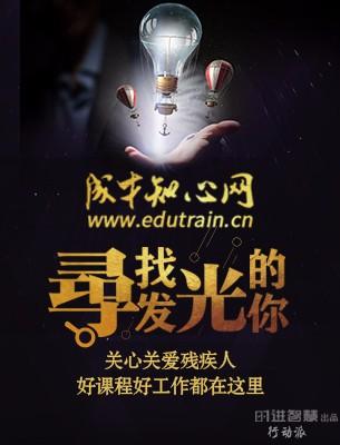 残障朋友求职登记/残疾人相亲交友的地方/湖南成才职业培训学校
