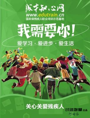 重度残疾人提高技能/重度残疾人技能就业培训/湖南成才职业培训学校
