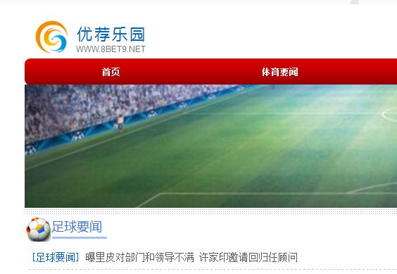 今日足球新闻_网易足球娱乐休闲产品代理赛事