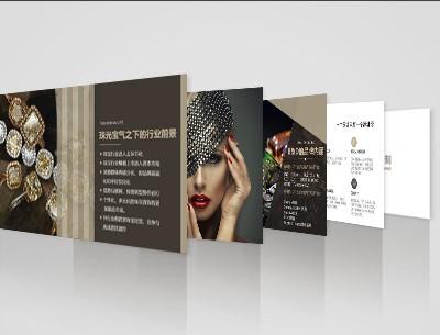 专业ppt设计工作室/产品品牌设计策划/深圳市佰嘉奇品牌设计有限公司