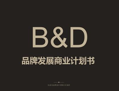 淘宝电商设计团队 专业画册设计工作室 深圳市佰嘉奇品牌设计有限公司