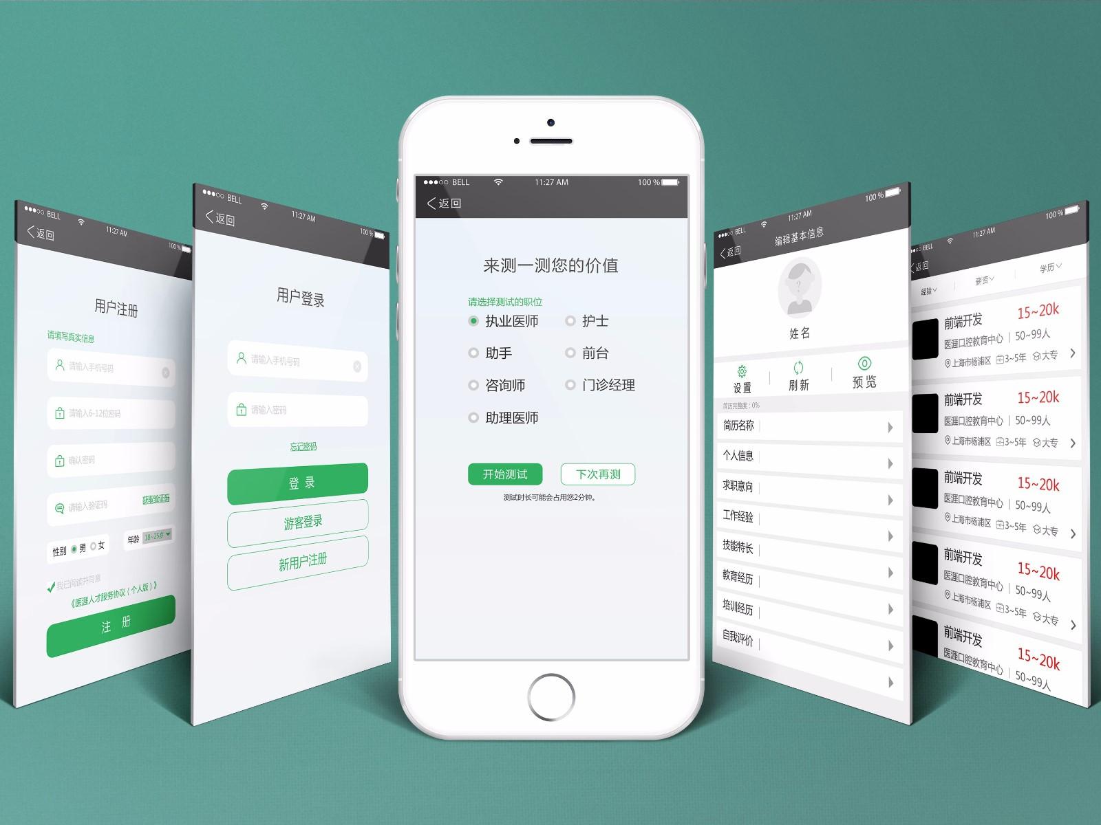 微信公眾號設計公司_微信公眾號設計相關-深圳市佰嘉奇品牌設計有限公司
