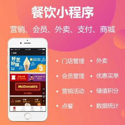 微信营销餐饮小程序-独立商城b2c电商网站设计-上海佳匠网络科技有限公司