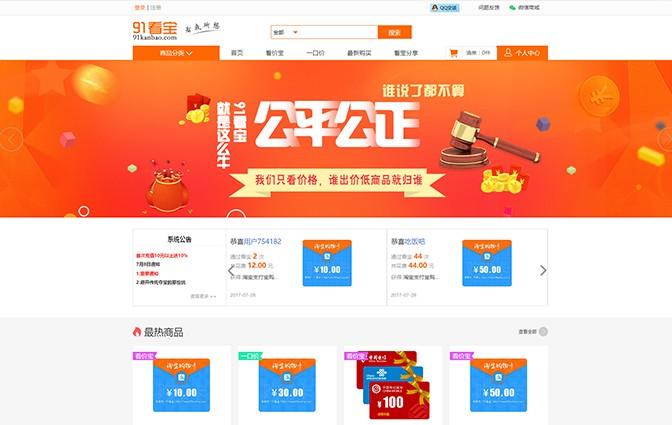 独立商城b2c电商网站开发 微信小程序商城开发 上海佳匠网络科技有限公司