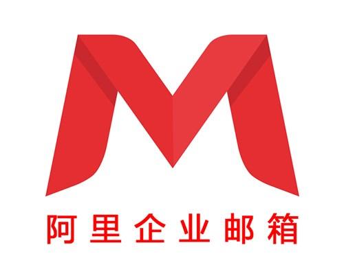 阿里邮箱报价_阿里邮箱报价相关-深圳市小龙科技信息咨询有限公司