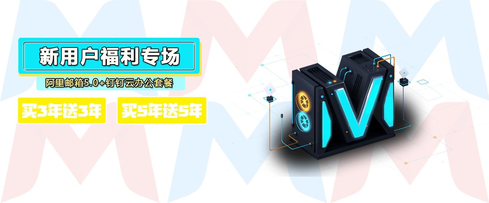 申请阿里云企业邮箱报价_企业管理软件-深圳市小龙科技信息咨询有限公司