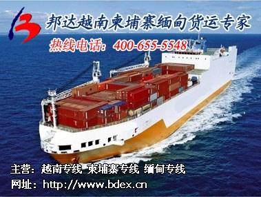 寄货到柬埔寨运输专线公司-货运到缅甸快递-深圳市邦达国际物流有限公司