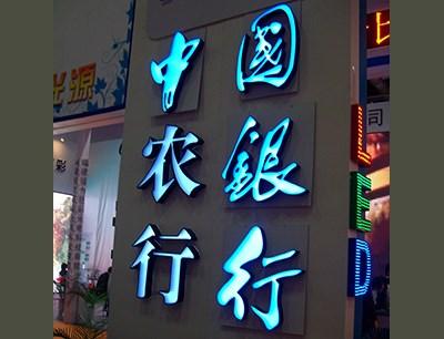LED发光字设计-园林标识牌厂家-北京忠为世缘科技发展有限公司