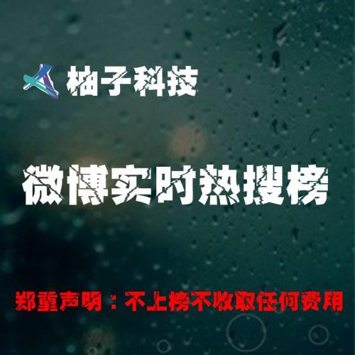 新浪微博热搜上榜定价_E路网