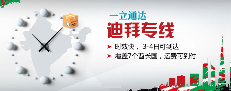 深圳到阿联酋快递 迪拜快递双清到门 深圳一立通达国际物流有限公司