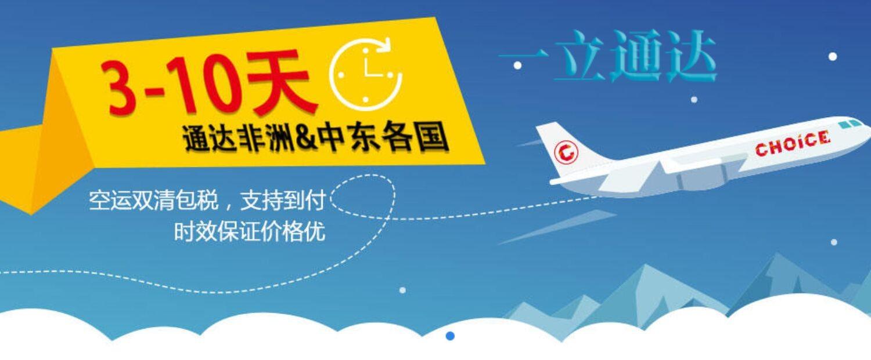 中东电商物流-广州到迪拜快递-深圳一立通达国际物流有限公司