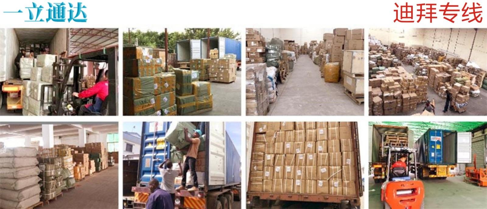中东电商物流-中国到迪拜快递价格-深圳一立通达国际物流有限公司