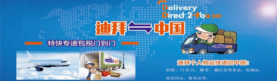 国内到迪拜货运价格/中东电商物流公司/深圳一立通达国际物流有限公司