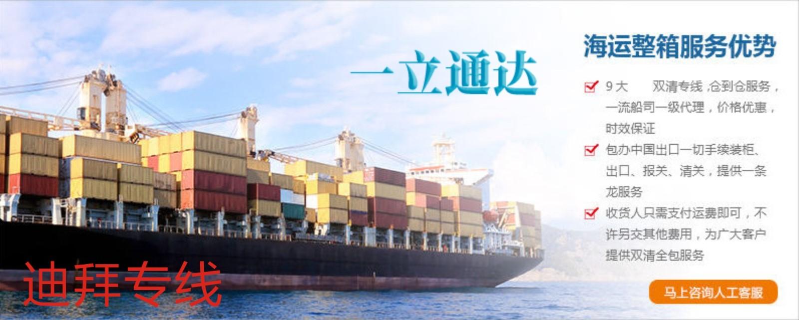 迪拜海运多少天/伊朗物流/深圳一立通达国际物流有限公司