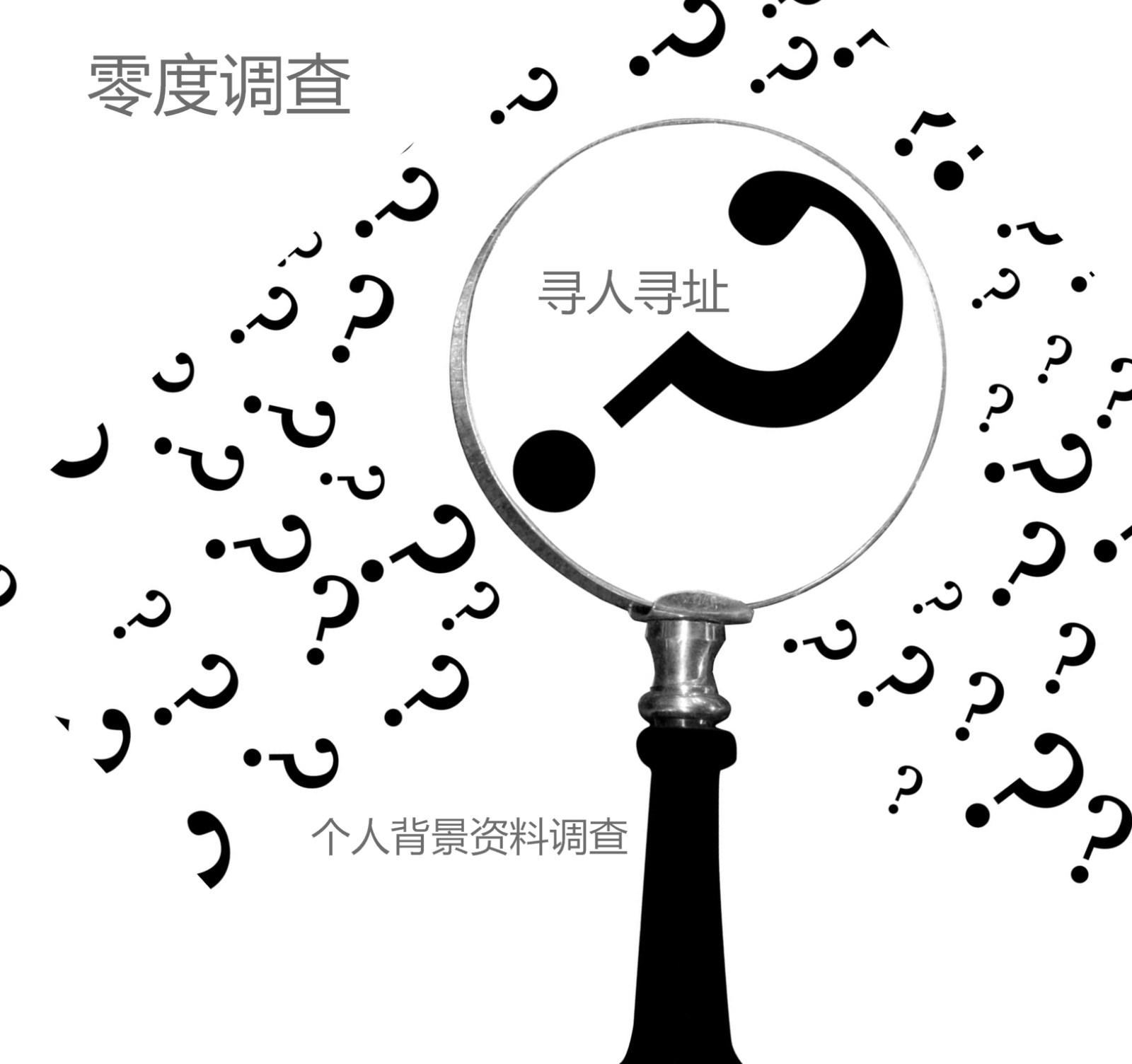 北京寻人寻址 公关信息调查多少钱 京津冀(北京)广告有限公司