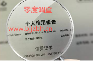 银行征信不良记录黑名单 提供婚外情调查公司 京津冀(北京)广告有限公司