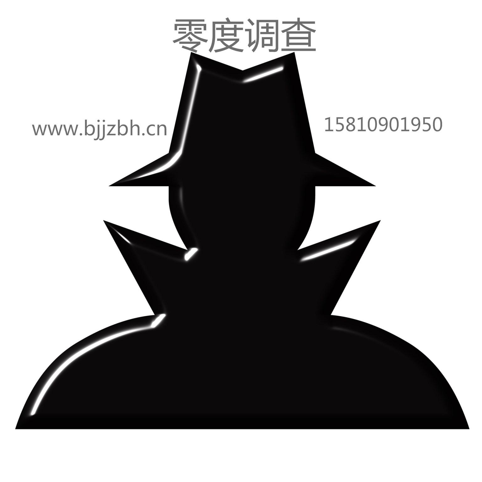 北京专业私家侦探-全国寻人寻址-京津冀(北京)广告有限公司
