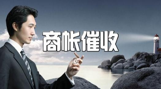 北京催收账款怎么样-北京商务调查竞争对手背景-京津冀(北京)广告有限公司