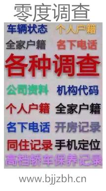 公关信息调查哪家专业-商务调查收费标准-京津冀(北京)广告有限公司
