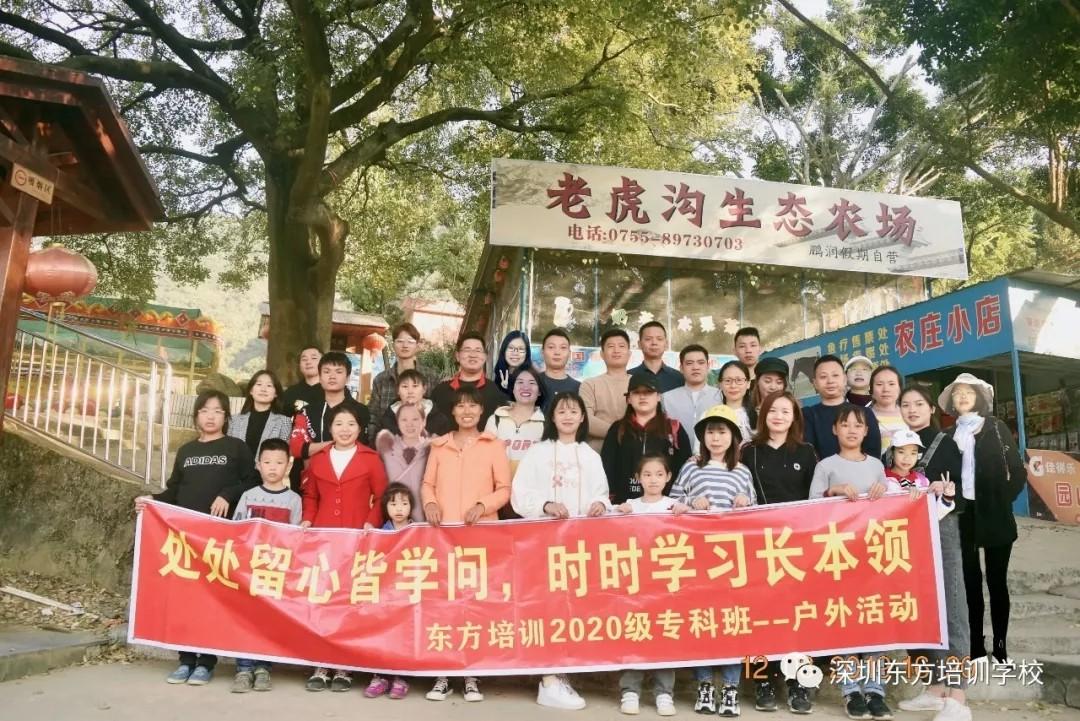 牛湖大专学历_大专文凭相关-深圳市龙华区东方培训中心