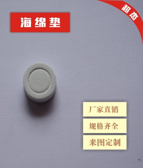 海绵垫/软木杯垫价格/深圳市宝安区松岗超杰粘胶制品厂