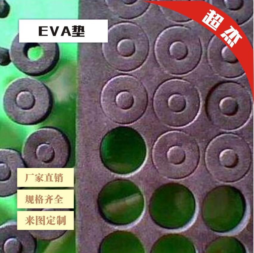 专用EVA垫价格_EVA托定做_深圳市宝安区松岗超杰粘胶制品厂