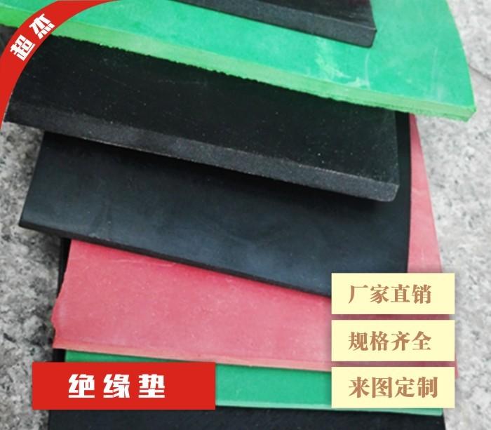 中国绝缘垫批发采购/脚垫EVA垫/深圳市宝安区松岗超杰粘胶制品厂