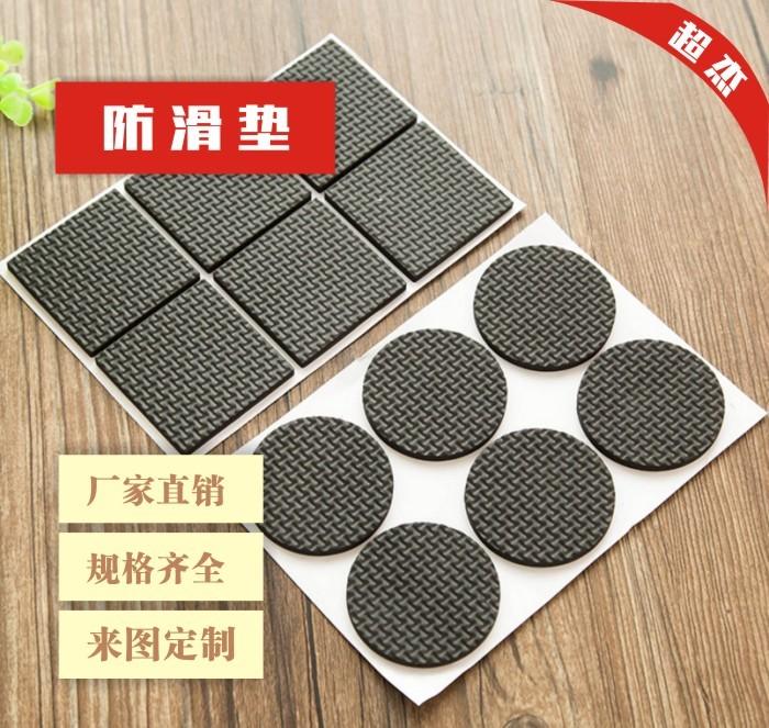 优质防滑垫定做-毛毡垫生产厂家-深圳市宝安区松岗超杰粘胶制品厂